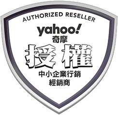Yahoo認證徽章